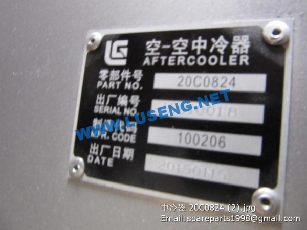 ,AIR COOLER 20C0824 LIUGONG CLG856 SPARE PARTS