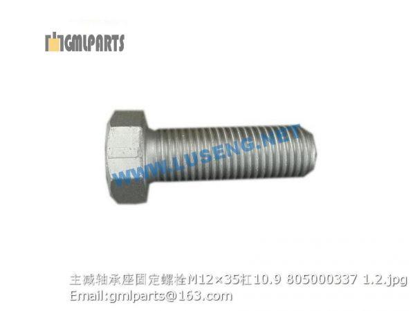 ,BOLT M12×35/10.9 805000337