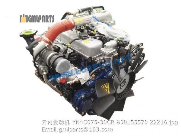 ,YN4C075-30CR 800155570 ENGINE ASSY