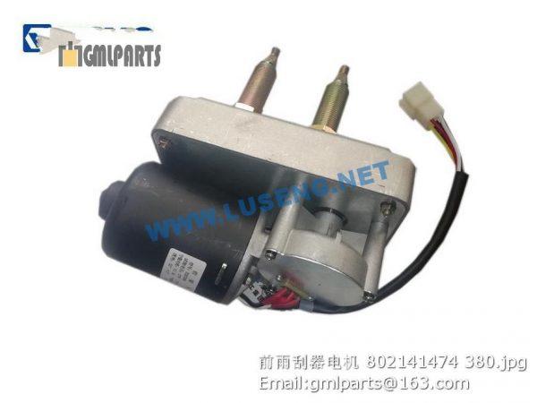 ,wiper motor 802141474 xcmg