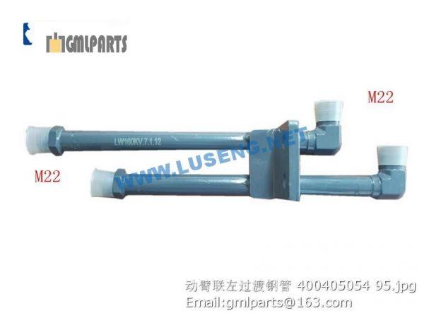 ,400405054 xcmg tube