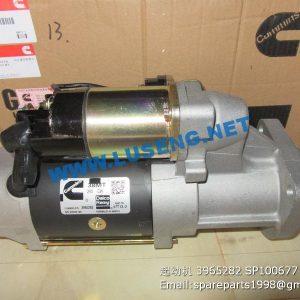 ,3965282 SP100677 860124031 motor starter cummins liugong xcmg