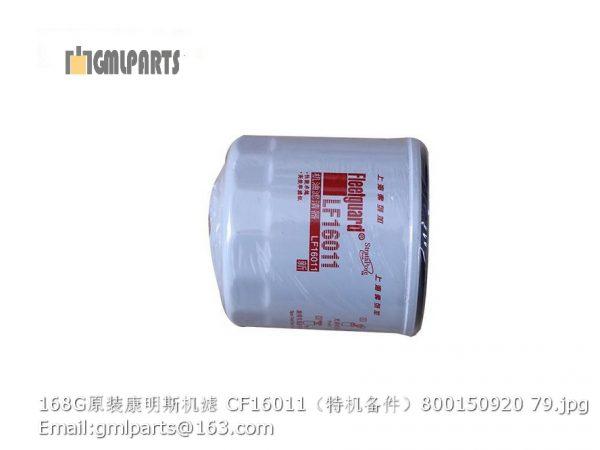 ,800150920 168G CF16011 oil filter