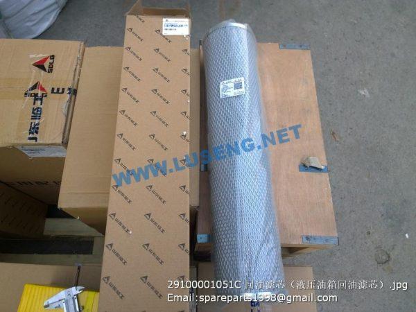 ,29100001051C Filter insert SDLG WHEEL LOADER