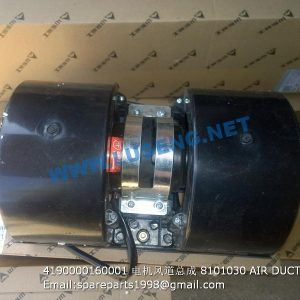 ,4190000160001 8101030 AIR DUCT SDLG