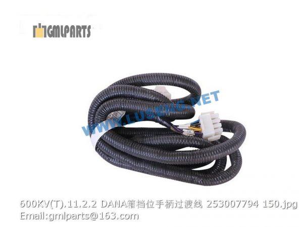 ,253007794 600KV(T).11.2.2 Harness