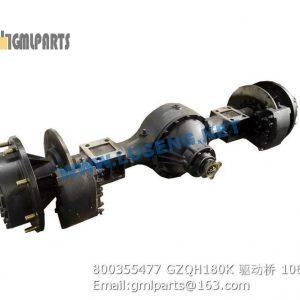 ,800355477 GZQH180K Axle ASS LW180K LW188K
