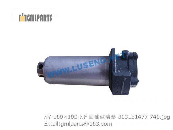 ,803131477 HY-160×10S-HF HYDRAULIC FILTER XCMG