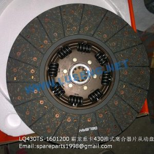 ,LQ430TS-1601200 chenglong clutch driven disk