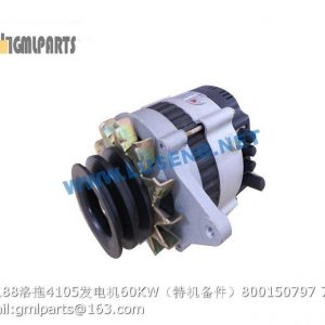 ,800150797 LW188K YTO 4105 ALTERNATOR 60KW