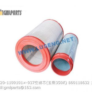 ,860118632 M3020-1109101×-937 AIR FILTER YUCHAI M3020-1109101 YK2640U J8004-1109100