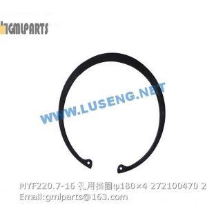 ,272100470 MYF220.7-16 Snap Ring φ180×4