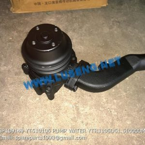 LIUGONG SPARE PARTS,SP109149,PUMP WATER,SP109149 PUMP WATER LIUGONG SPARE PARTS YT510106 YTR3105D51.510000M