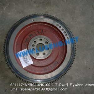 LIUGONG SPARE PARTS,SP111746,Flywheel assembly,SP111746 Flywheel assembly LIUGONG SPARE PARTS 4RG1.040100-1