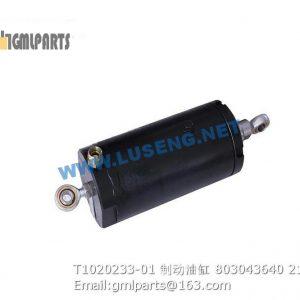 ,803043640 T1020233-01 xcmg xt873 brake cylinder