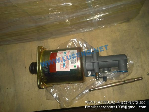 ,WG9114230018/2 WG9114230018 clutch booster sinotruck howo