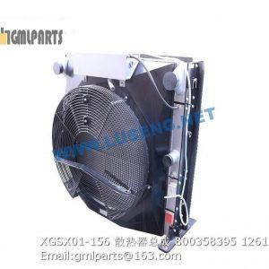 ,800358395 XGSX01-156 xcmg water radiator