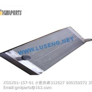 ,800358572 XGSX01-157-01 CHARGE AIR COOLING 312627 XCMG ZL50GV