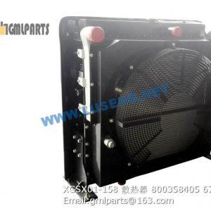 ,800358405 XGSX01-158 WATER RADIATOR XCMG