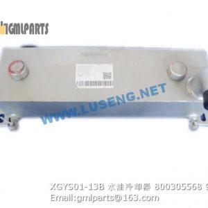 ,800305568 XGYS01-13B T/C Radiator