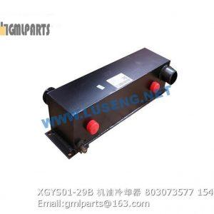 ,803073577 XGYS01-29B Oil cooler XCMG LW300K