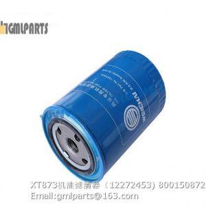 ,800150872 XT873 oil filter xcmg 12272453