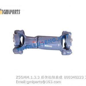 ,800340223 Z5GMM.1.3.3 REAR DRIVE SHAFT XCMG