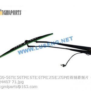 ,860124407 ZD2530-56T/56TP/6T/6TP/XG/XGP FRONT WIPER BLADE