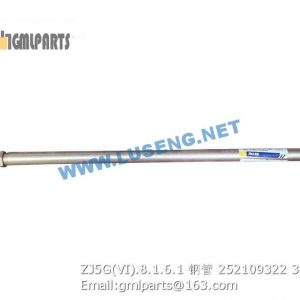 ,252109322 ZJ5G(VI).8.1.6.1 TUBE XCMG