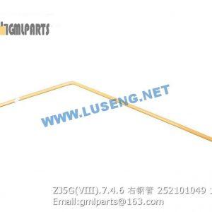 ,252101049 ZJ5G(VIII).7.4.6 TUBE XCMG