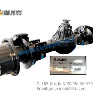 ,800358432 ZL18E 驱动桥 AXLE  ASSEMBLY XCMG