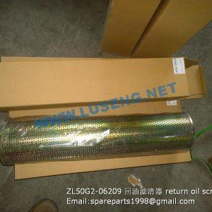 ,ZL50G2-06207 suction oil screen SHANTUI SL50W SL60W PARTS