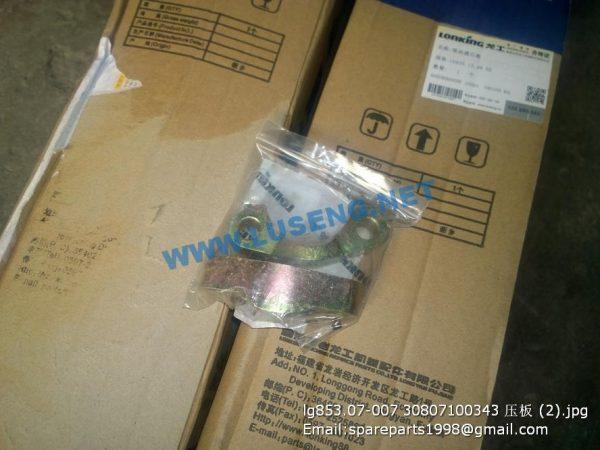 ,lg853.07-007 30807100343 plate lonking wheel loader