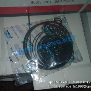 ,sp115186 LIUGONG SEAL FULL VEHICLE